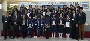 KWN Awards Ceremony held in Japan